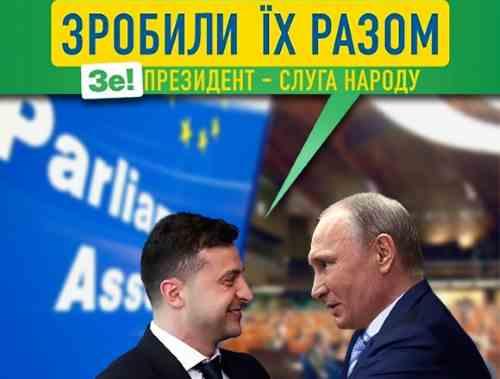 До побачення, Європо! Вітаємо проросійського диктатора!