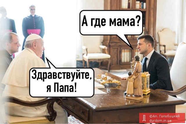 Візит до Ватикану