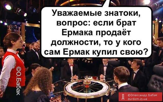Гончаренко про