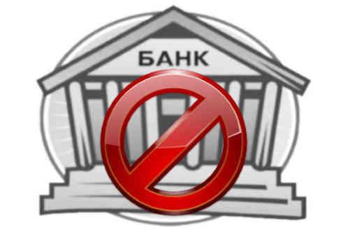 До кінця 2020 року Фонд гарантування збирається ліквідувати 83 банки