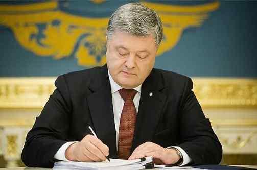 Президент Петро Порошенко схвалив зміни до Конституції за курсом України в ЄС і НАТО