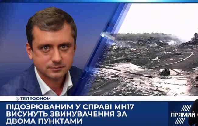 Суд у справі MH17 визначить винних, але не зможе їх покарати — Семенюк