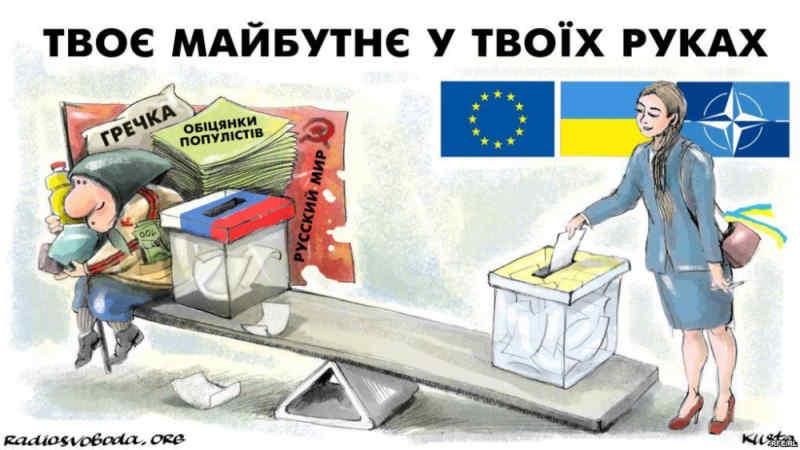 За кого голосувати? Шпаргалка для виборця або досить ходити по граблях