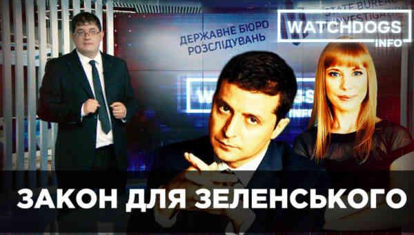 Зеленський змусив депутатку зняти кандидатуру з комісії для відбору директора ДБР: Watchdogs: інфо