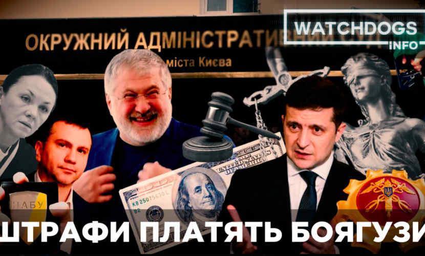 ОАСК рятує Коломойського від штрафу у п'ять мільярдів