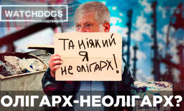 """Монополія, контроль ЗМІ та улюбленець президента. Чи загрожує Коломойському закон про олігархів? Розслідування """"Прямого"""""""